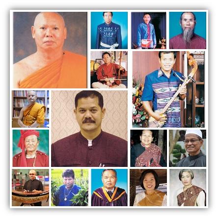 ครูภูมิปัญญาไทย